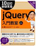 jquery.jpg