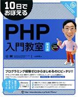 php4_s.jpg