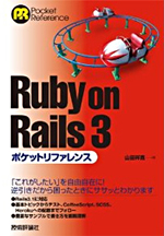 ruby3p_2.jpg